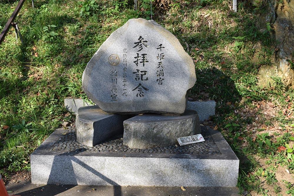白鷺の天守閣がよみがえった姫路城を歩く。 その10 ~男山・千姫天満宮・配水公園~_e0158128_19243824.jpg