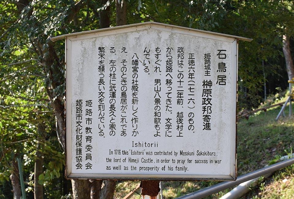 白鷺の天守閣がよみがえった姫路城を歩く。 その10 ~男山・千姫天満宮・配水公園~_e0158128_19291263.jpg