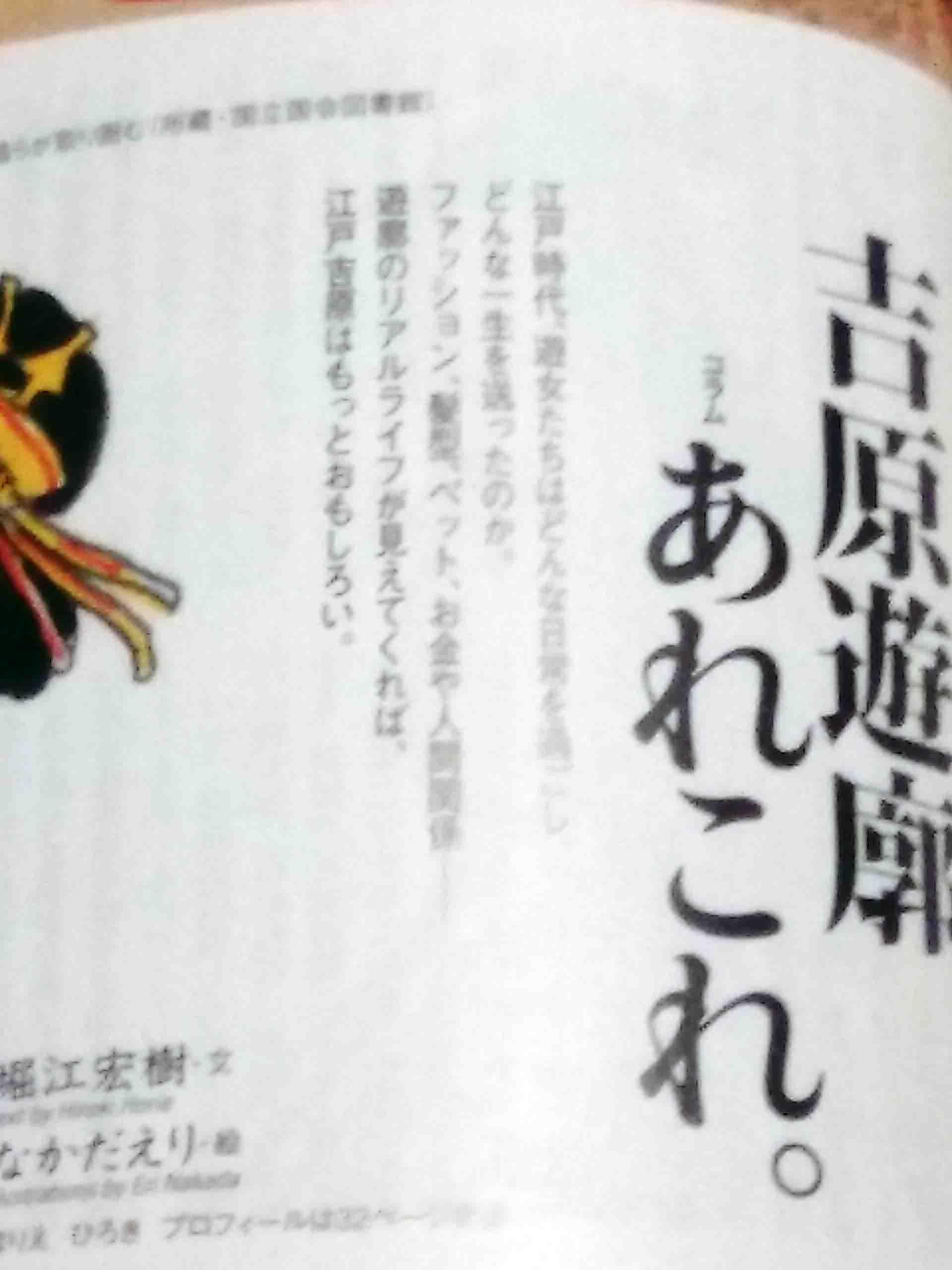 「東京人」4月号 江戸吉原の特集_e0253932_4593822.jpg