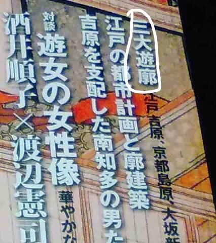 「東京人」4月号 江戸吉原の特集_e0253932_534739.jpg