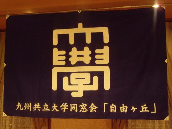 愛媛支部総会・懇親会 於.松山市 平成28年2月27日_f0184133_15562891.jpg