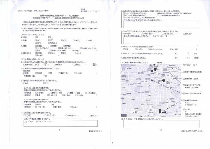 前橋プロジェクト_a0088842_18303826.jpg