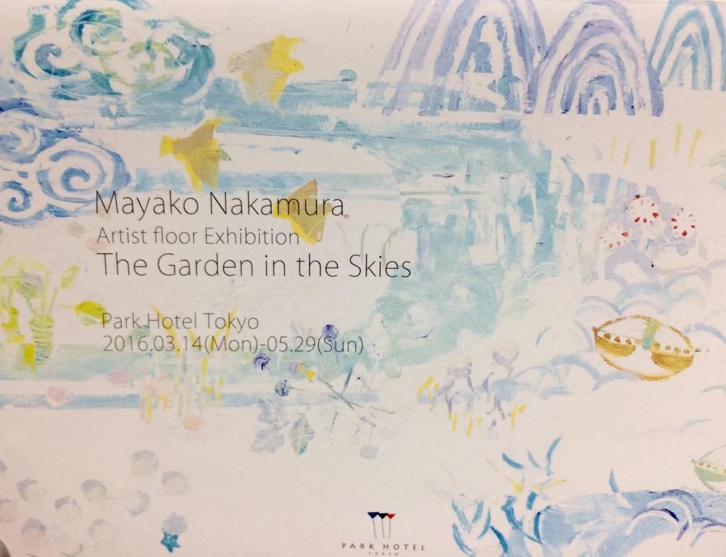 パークホテル東京での展示。_c0246656_17494162.jpg