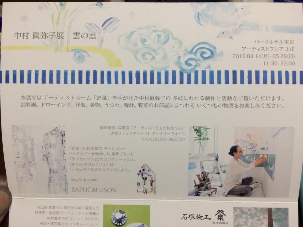 パークホテル東京での展示。_c0246656_17505071.jpg