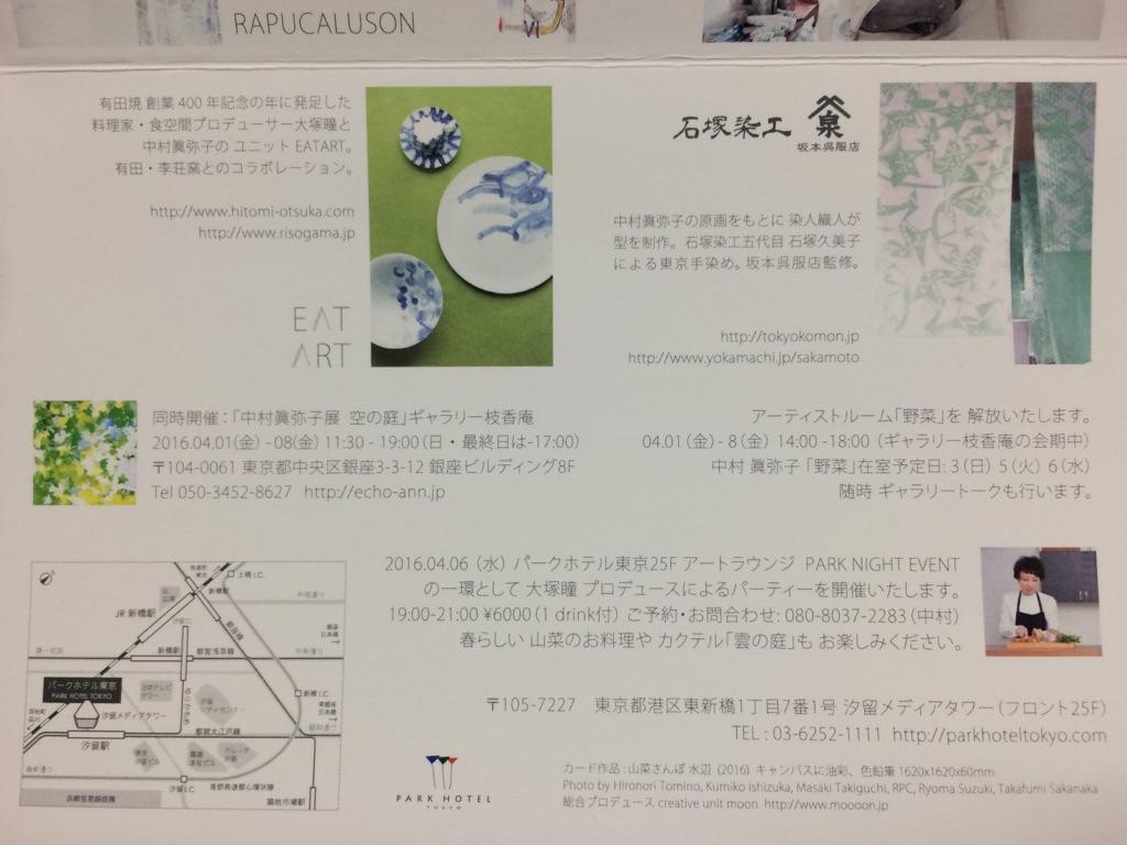 パークホテル東京での展示。_c0246656_1751984.jpg