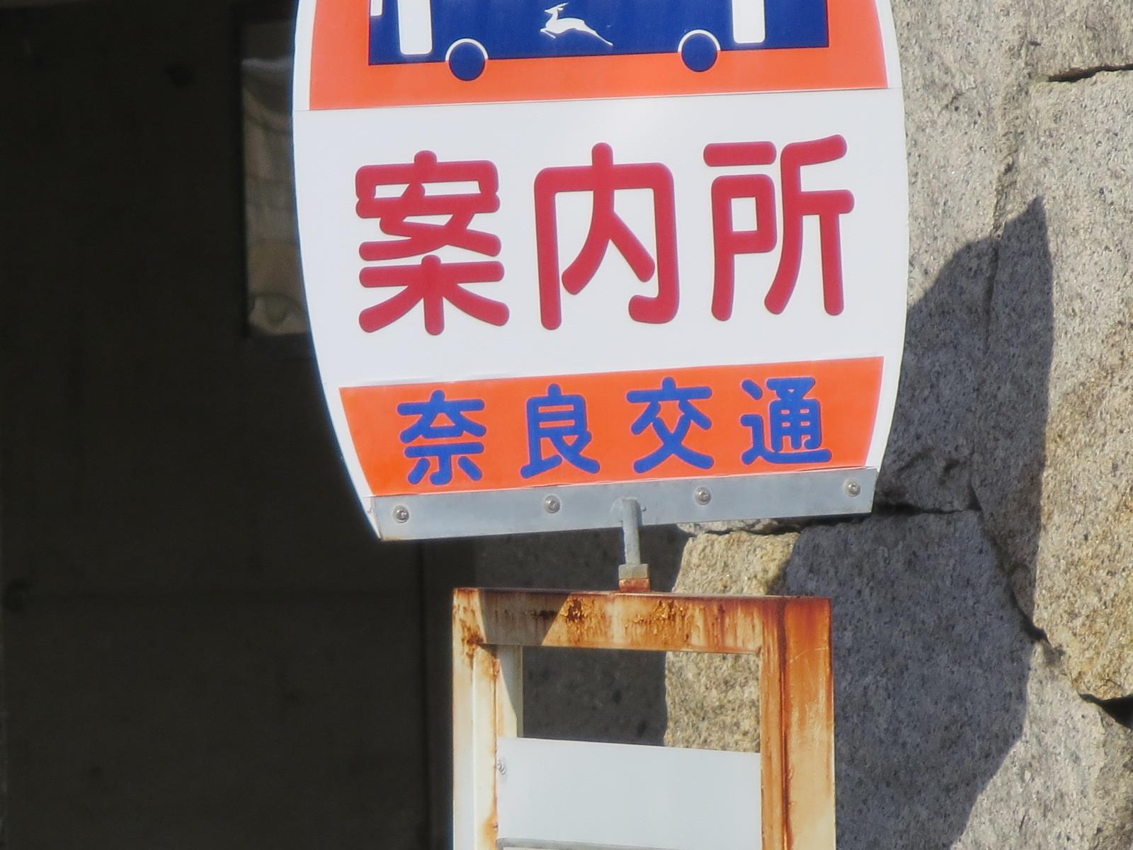 奈良交通案内_c0001670_21354172.jpg