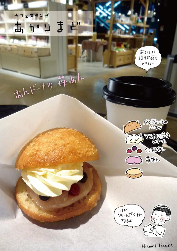 「cafe stand あかりまど」のあんドーナツ_d0272182_19270165.jpg