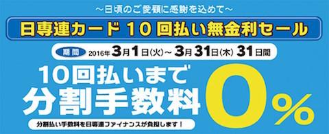 キャンペーンのお知らせ_f0111683_18524875.jpg