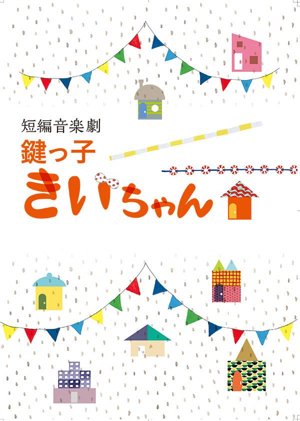 【参加者募集!】第7回演劇ワークショップ『鍵っ子きいちゃん』_e0329687_13220685.jpg
