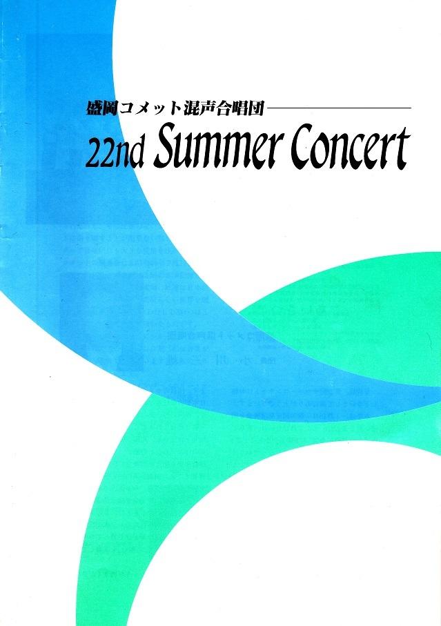 第22回サマーコンサート_c0125004_05335941.jpg