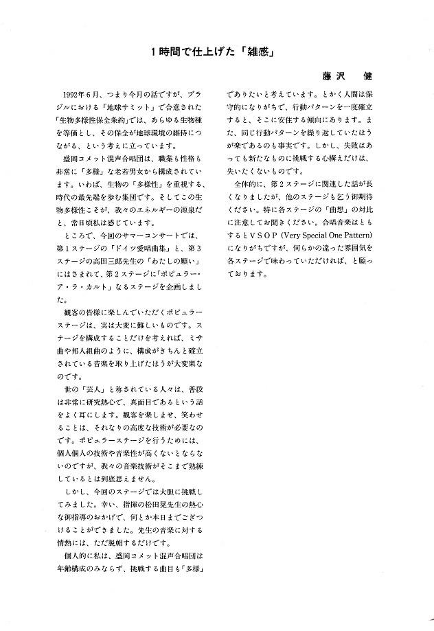 第22回サマーコンサート_c0125004_05374604.jpg