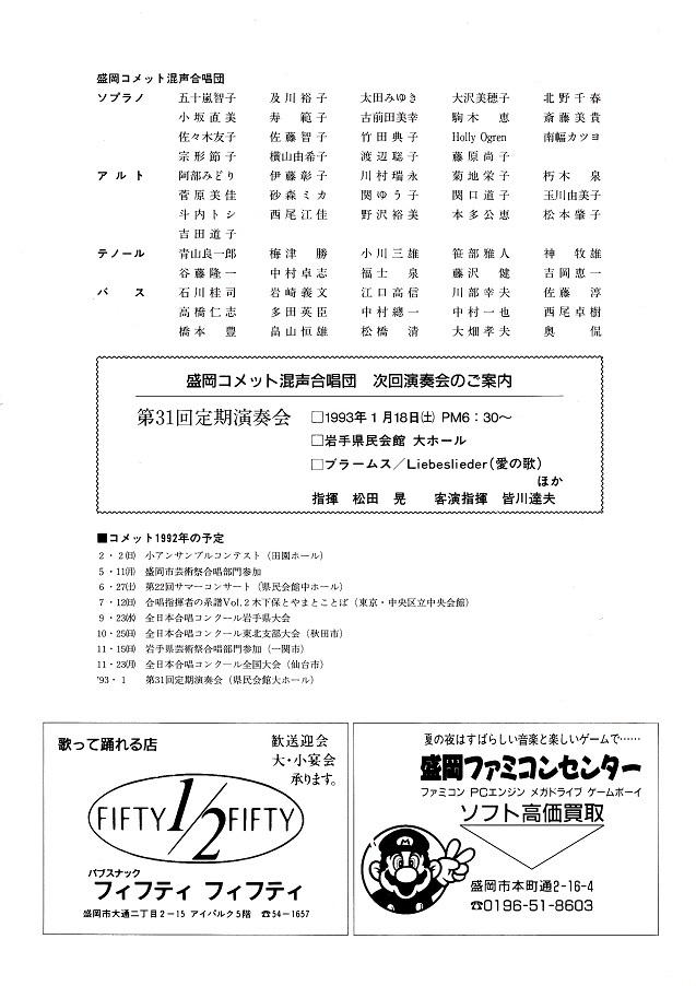 第22回サマーコンサート_c0125004_05380811.jpg