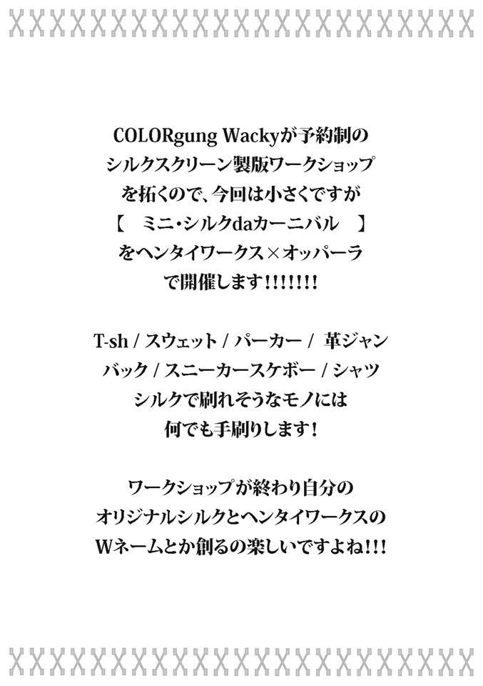 "COLORgungのwackyが講師で3月20日に"" 光のワークショップ "" シルクスクリーン製版を行います!!!_d0106911_135320100.jpg"