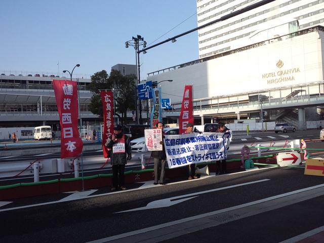 3月3日、JR西日本広島支社前街宣。岡崎組合員・東組合員スト突入。_d0155415_952466.jpg