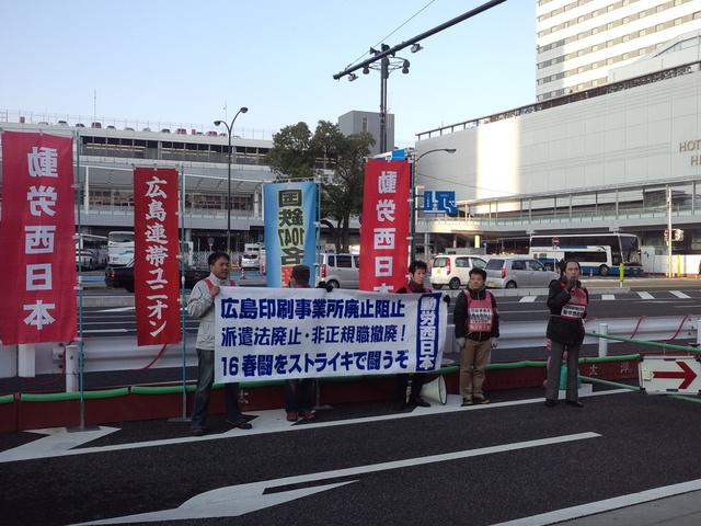 3月3日、JR西日本広島支社前街宣。岡崎組合員・東組合員スト突入。_d0155415_952489.jpg