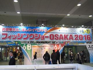 フィッシングショーOSKAKA2016レポート_a0153216_12453880.jpg