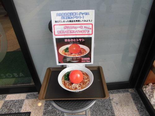 140杯目:富士そば浜松町店でまるごとトマトそば_f0339637_12502888.jpg