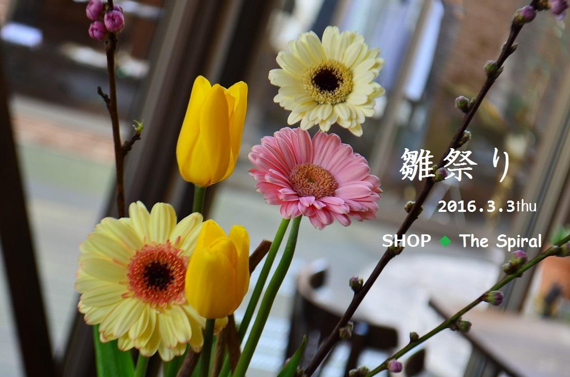 """""""春爛漫~2016 Spring New Various...  3/3thu\""""_d0153941_1758765.jpg"""