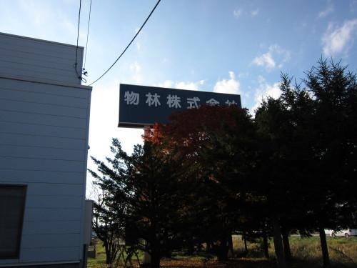 保存版「勉強会」その2カラマツⅡ_e0172341_18160151.jpg