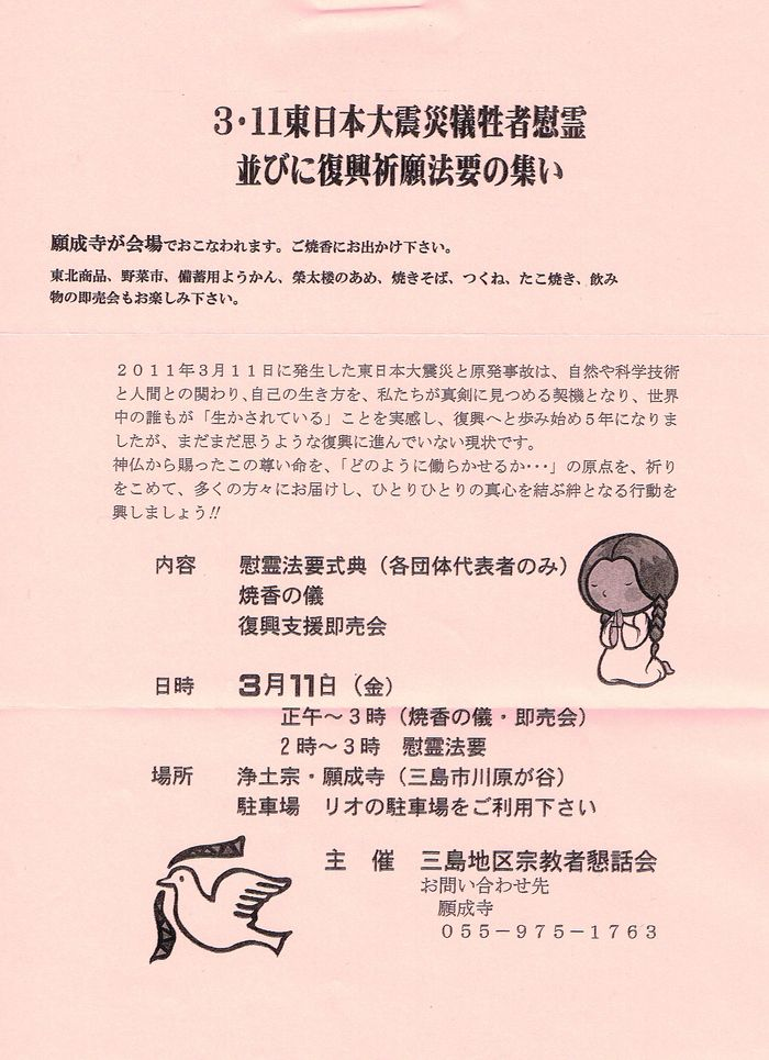 東日本大震災慰霊祭_c0087349_516028.jpg