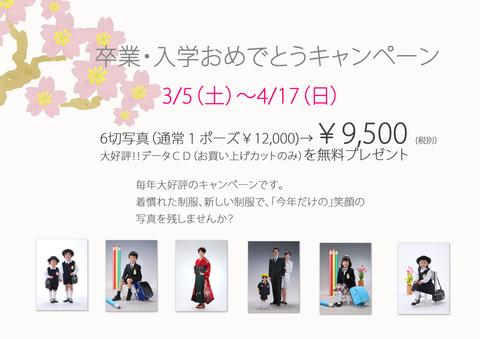 卒業・入学おめでとうキャンペーン_e0275450_1510439.jpg