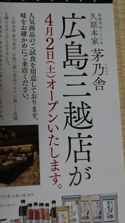 茅乃舎(かやのや) 広島三越に_c0325278_22493310.jpg
