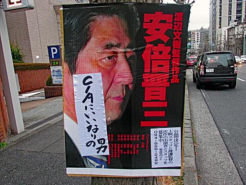 カメちゃん 神奈川青年大集会 渡辺文樹『安倍晋三』_a0188487_0491755.jpg