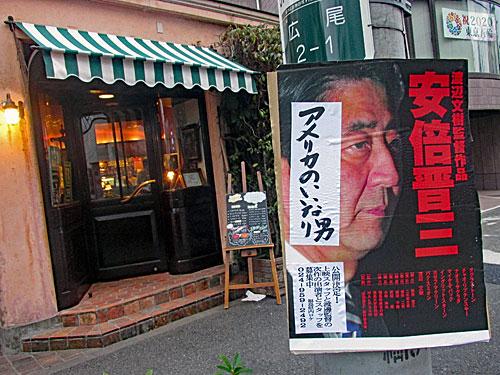 カメちゃん 神奈川青年大集会 渡辺文樹『安倍晋三』_a0188487_049879.jpg