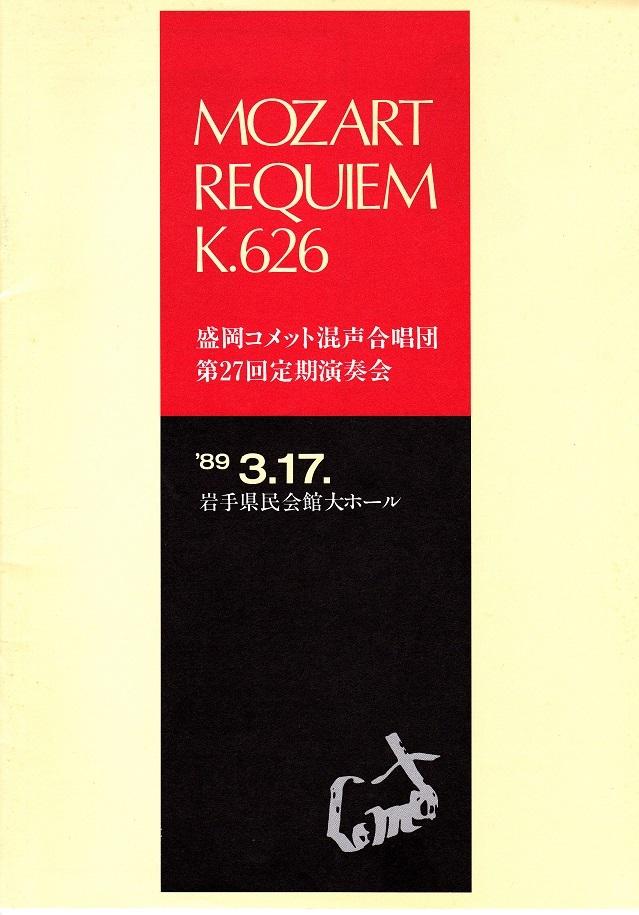 第27回定期演奏会_c0125004_02425534.jpg
