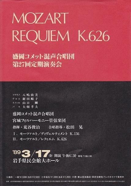 第27回定期演奏会_c0125004_02475369.jpg