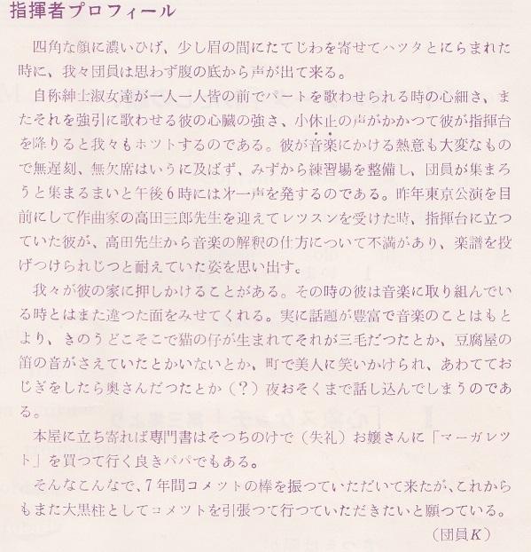 第9回定期演奏会_c0125004_05014147.jpg