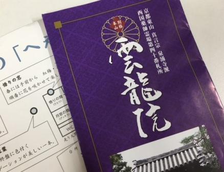 夢のお告げ旅_c0125114_1162188.jpg