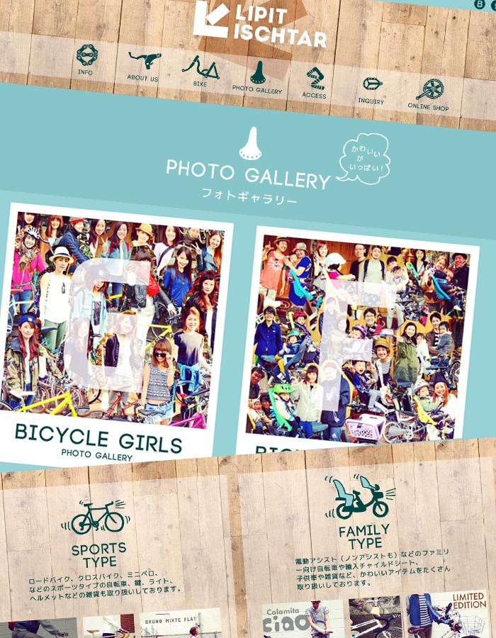 近日公開!リピト☆HPリニューアル☆作業中 リピトデザイン おしゃれ自転車 自転車女子 自転車ガール _b0212032_18192388.jpg
