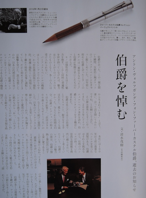 『趣味の文具箱vol.37』_e0200879_16261822.jpg