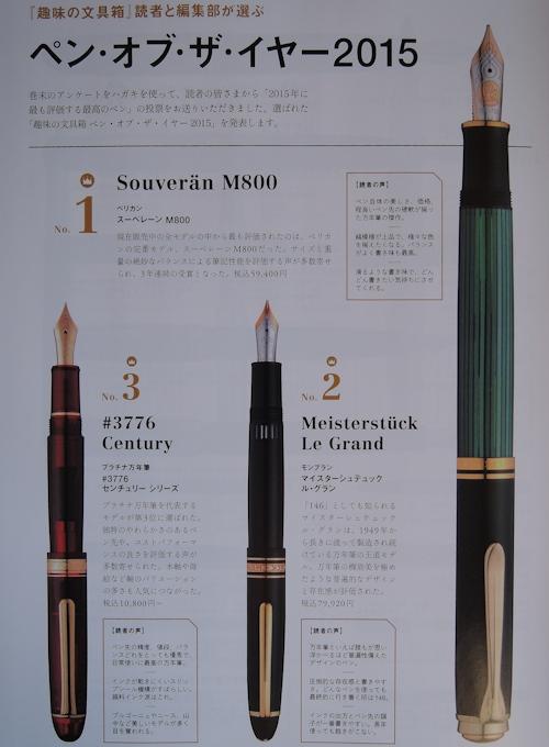 『趣味の文具箱vol.37』_e0200879_16294934.jpg