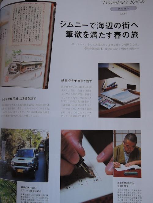 『趣味の文具箱vol.37』_e0200879_16304712.jpg
