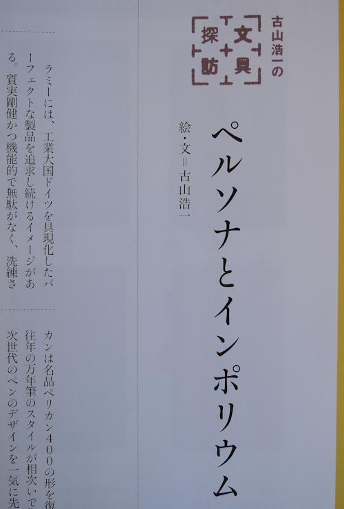 『趣味の文具箱vol.37』_e0200879_16331349.jpg