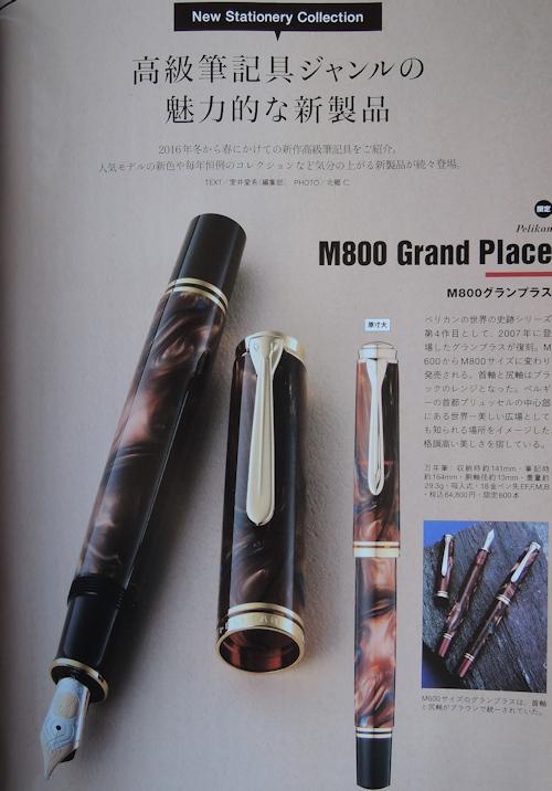 『趣味の文具箱vol.37』_e0200879_16341216.jpg