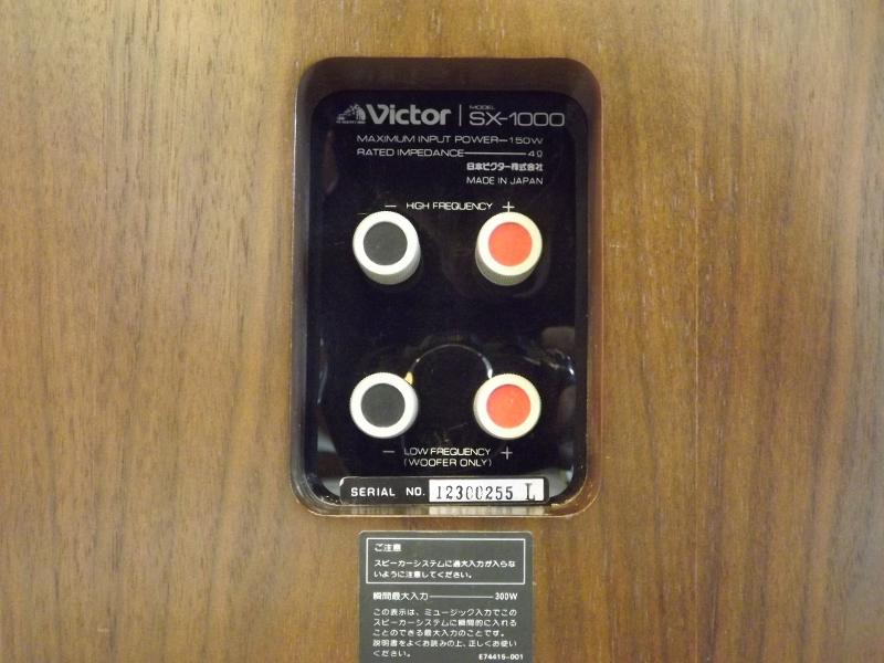 Victorの中古スピーカーシステムが入荷です!_c0113001_1628192.jpg