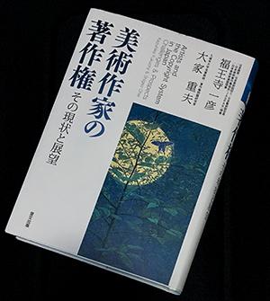 早稲田大学で開催された追及権に関しての「2016春RCLIP国際シンポジウム」は無事終了致しました!_b0194208_2326673.jpg