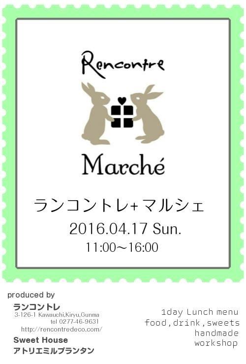 ランコントレ+マルシェ_a0331010_18004226.jpeg
