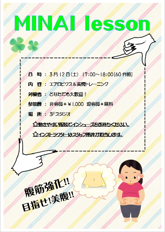 MINAI lesson_d0180431_17161034.jpg