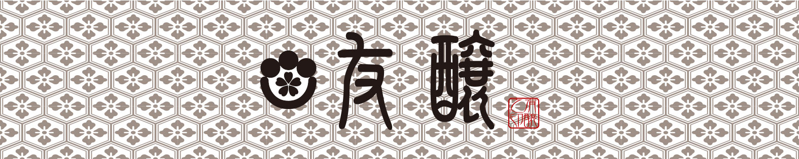 【日本酒】楯野川 春にごり 純米大吟醸 無濾過生酒 美山錦50 限定 新酒27BY_e0173738_9563290.jpg