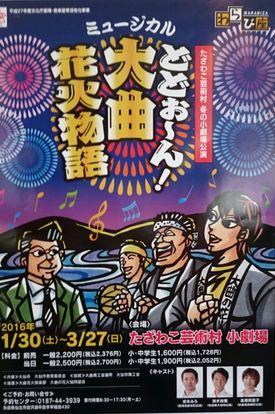 大曲花火物語_f0081443_20564772.jpg