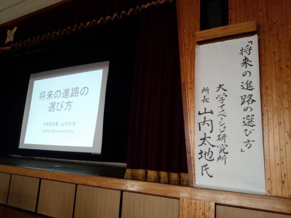 2016.3.3~4 大阪→福井→岡山の高校で講演_f0138645_6303644.jpg