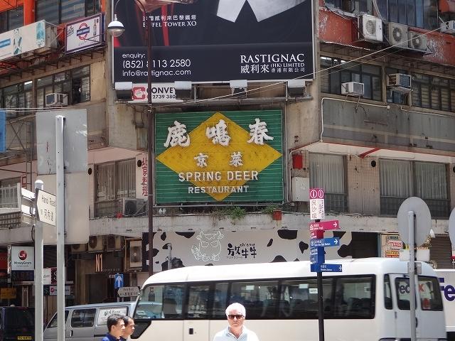 やっぱり重慶大厦の咖喱屋さん _b0248150_04171742.jpg