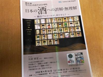 公民館サイエンスカフェ第5回(2016年)『新潟の酒』_c0190960_205397.jpg