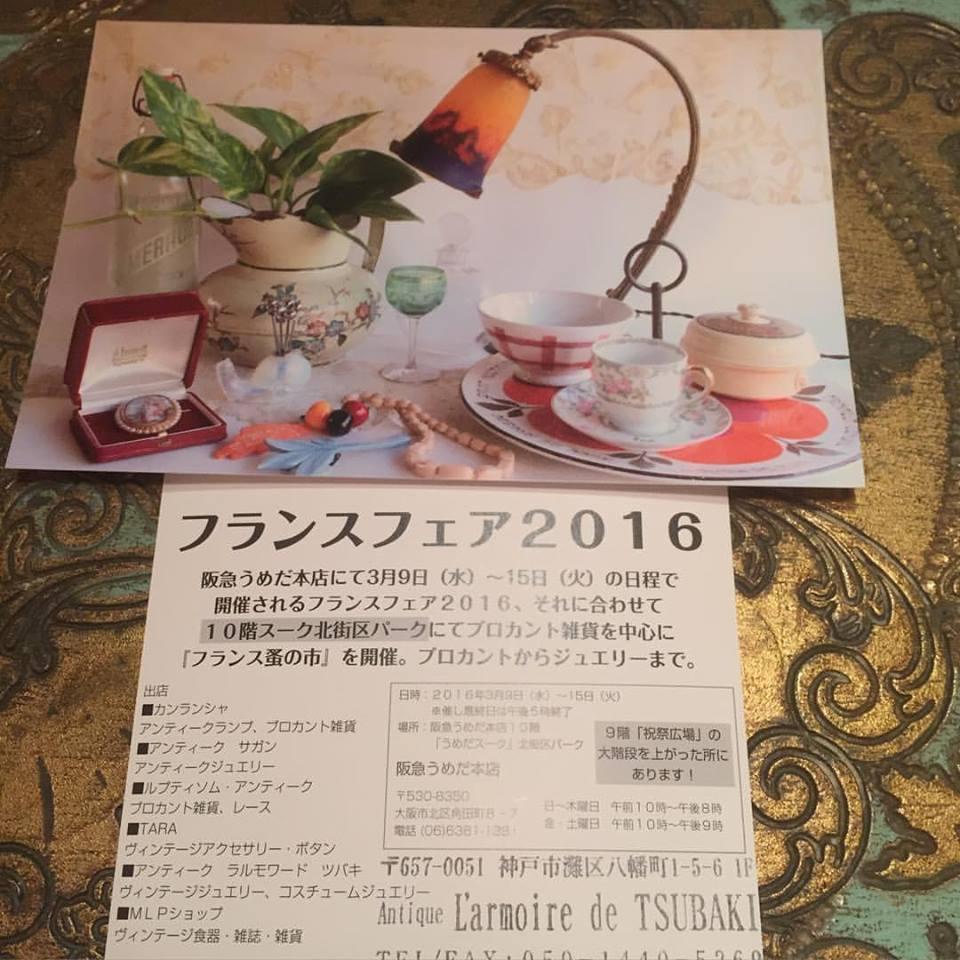 阪急うめだ本店での『フランスフェア2016』に出店いたします。_a0251762_12301910.jpg