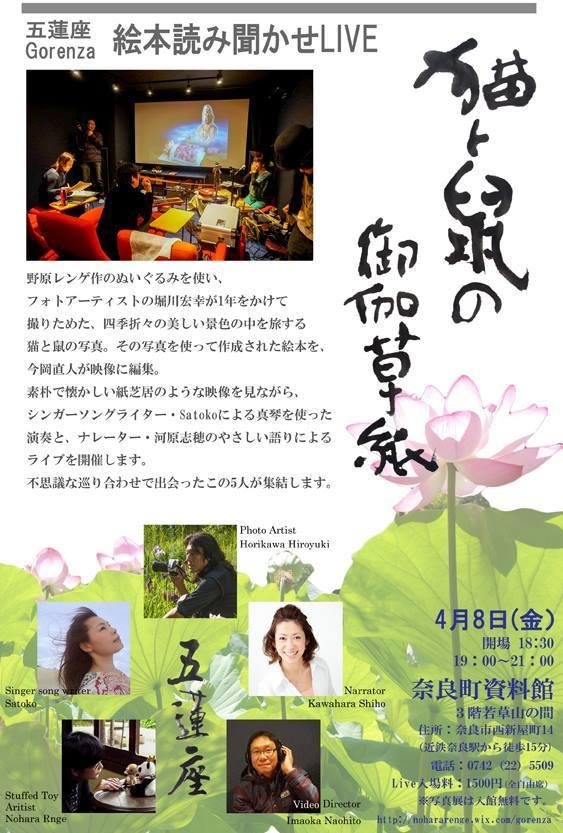 4月8日のライブ@奈良町資料館_d0058064_15022075.jpg