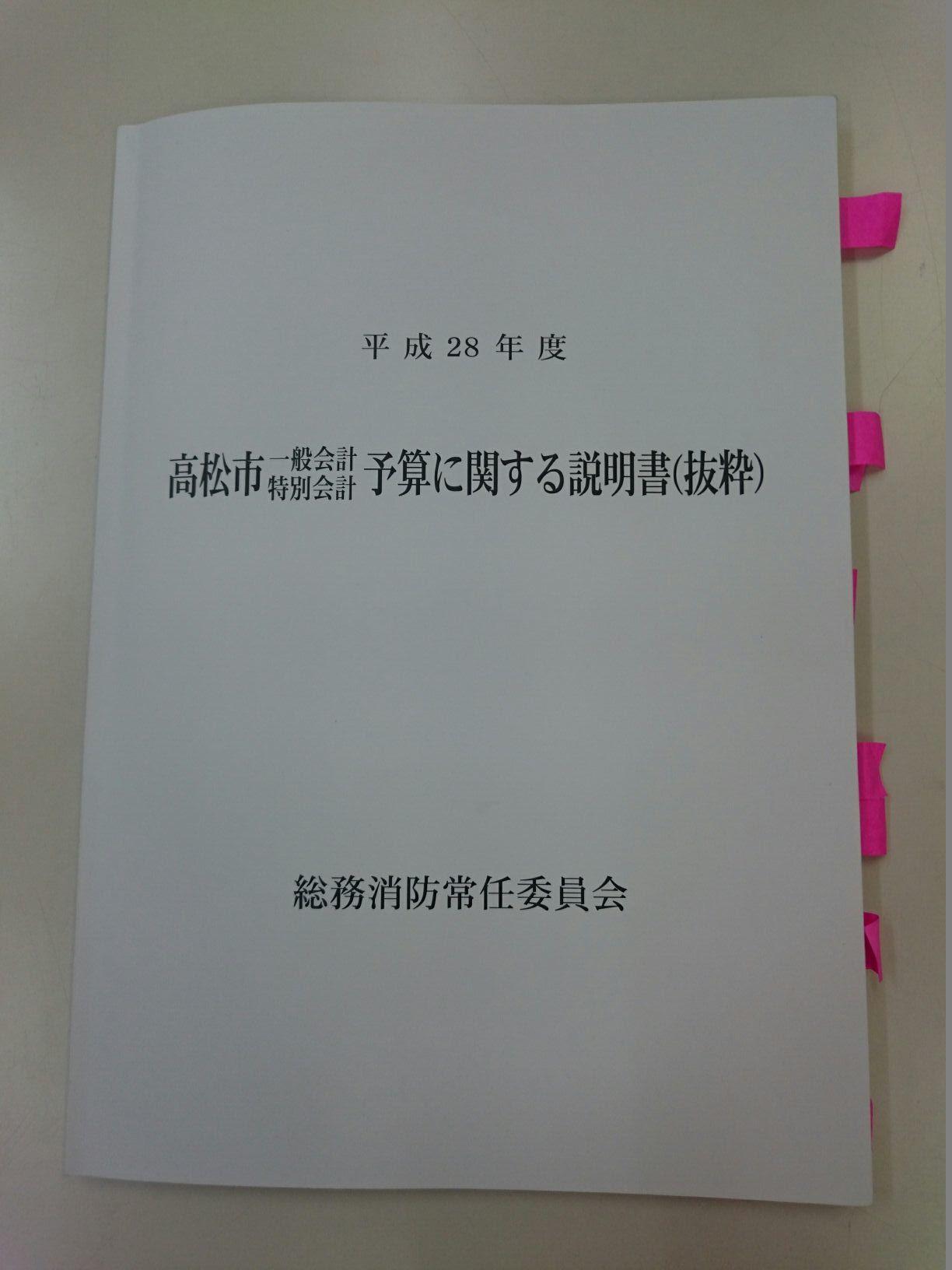 予算に関する説明書_c0347272_19090414.jpg